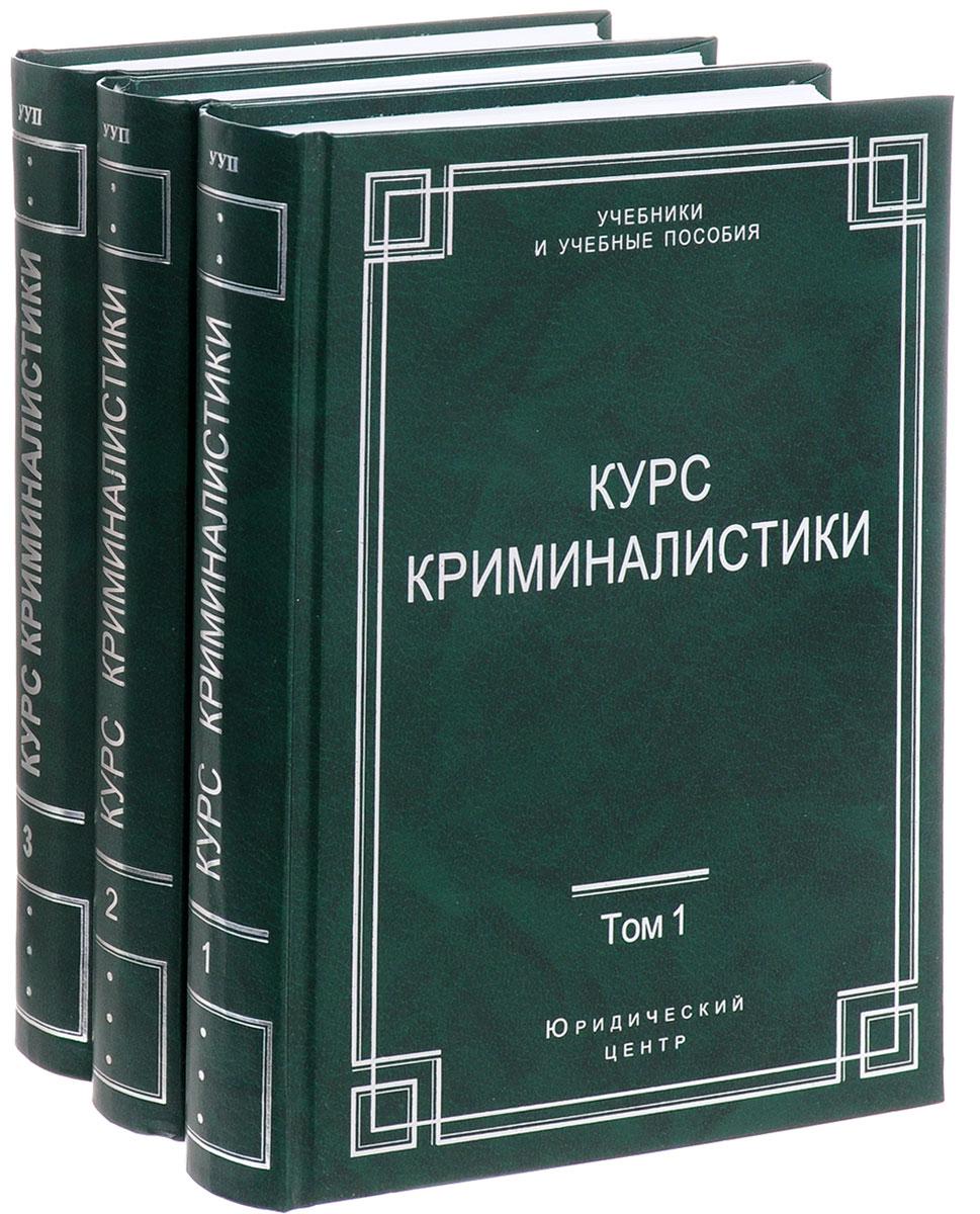 Курс криминалистики. В 3 томах (комплект из 3 книг)