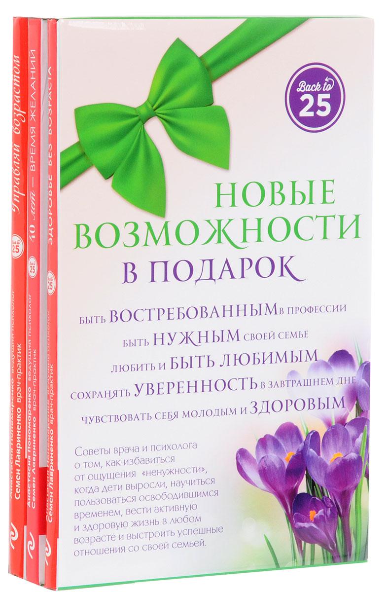 Новые возможности в подарок (комплект из 3 книг). Анастасия Пономаренко,Семен Лавриненко