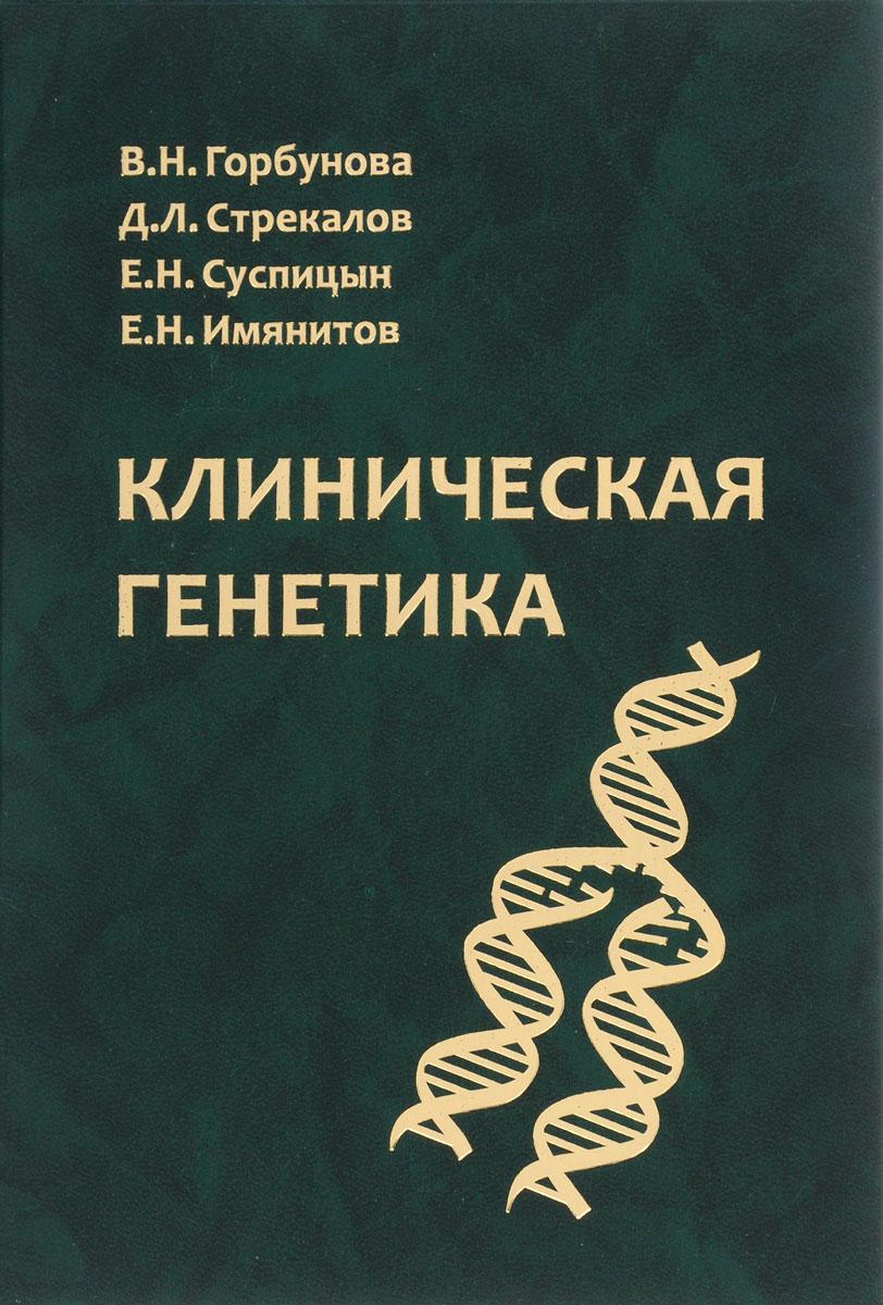 В. Н. Горбунова, Д. Л. Стрекалов, Е. Н. Суспицын, Е. Н. Имянитов Клиническая генетика. Учебник джордж паджетт контроль наследственных болезней у собак