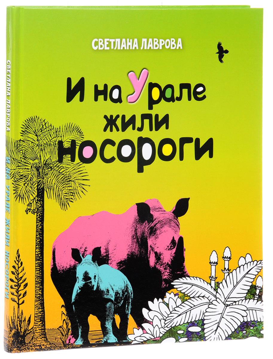 И на Урале жили носороги...