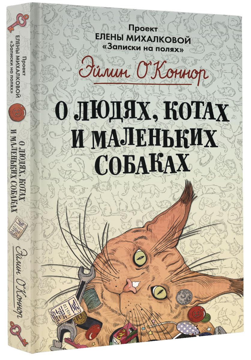 О людях, котах и маленьких собаках