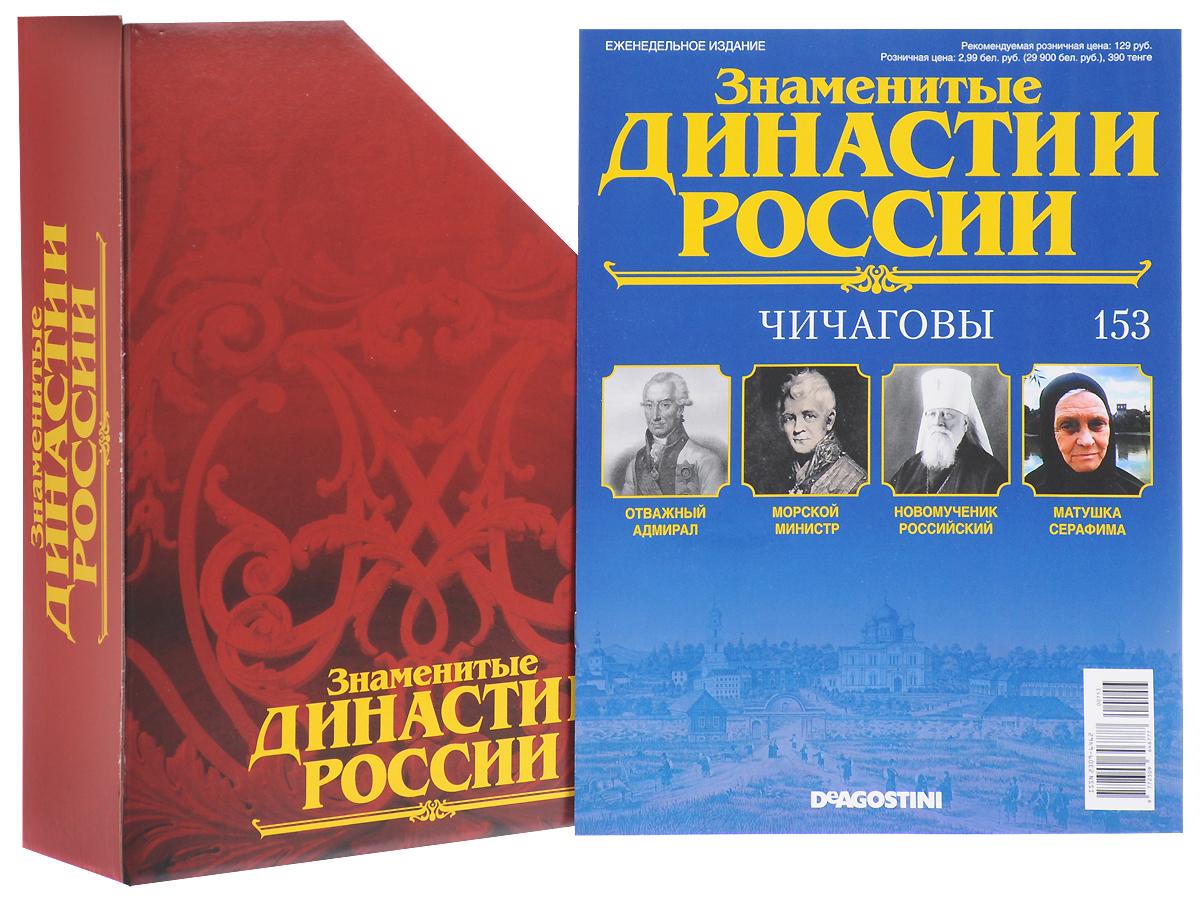 Журнал Знаменитые династии России №153 картины из истории детства знаменитых музыкантов