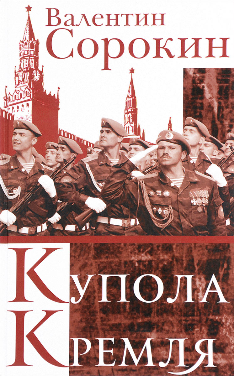 Валентин Сорокин Купола Кремля валентин дикуль упражнения для позвоночника для тех кто в пути