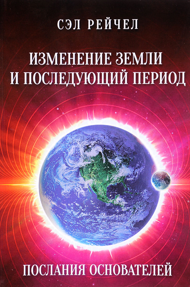 Изменение Земли и последующий период. Послания основателей. Сэл Рейчел
