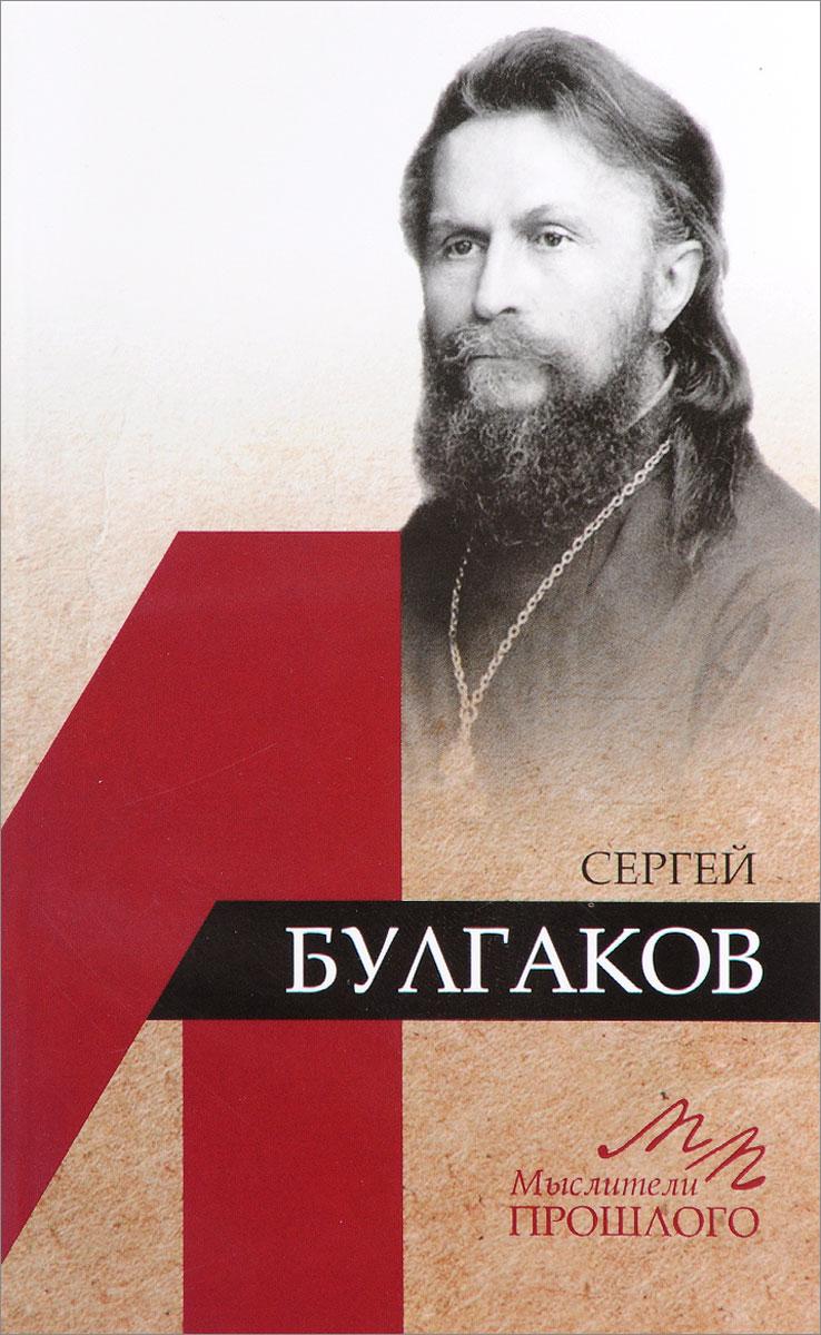 Д. А. Крылов Сергей Булгаков