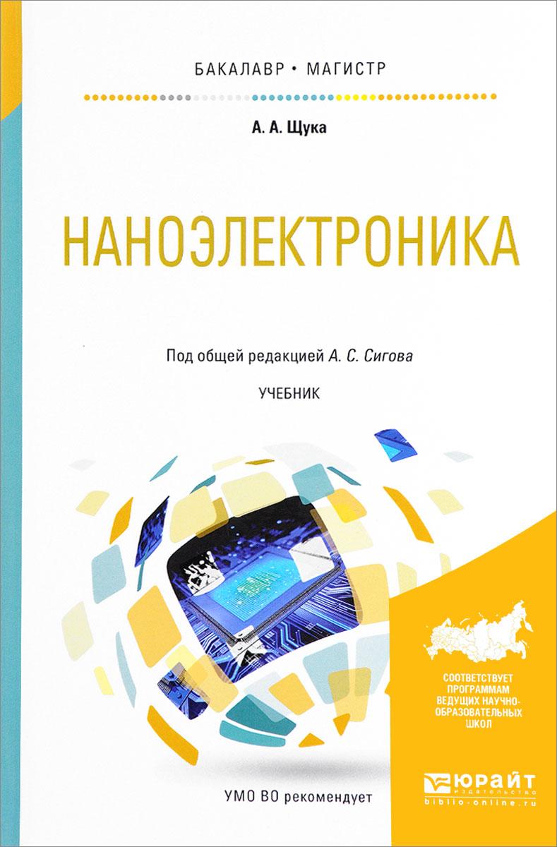 А. А. Щука Наноэлектроника. Учебник