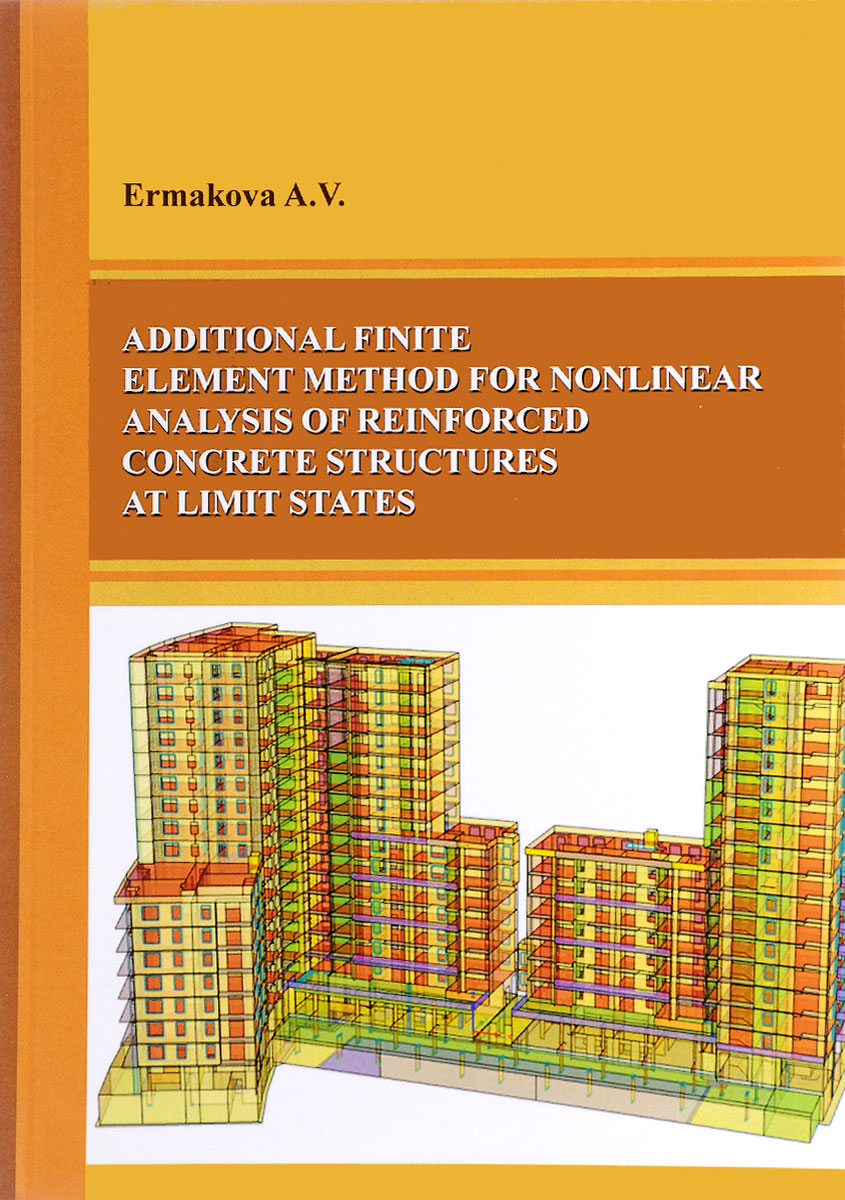 А. В. Ермакова Аdditional Finite Element Method for Nonlinear Analysis of Reinforced Concrete Structures at Limit States darlington hove the finite element analysis of a composite sandwich beam