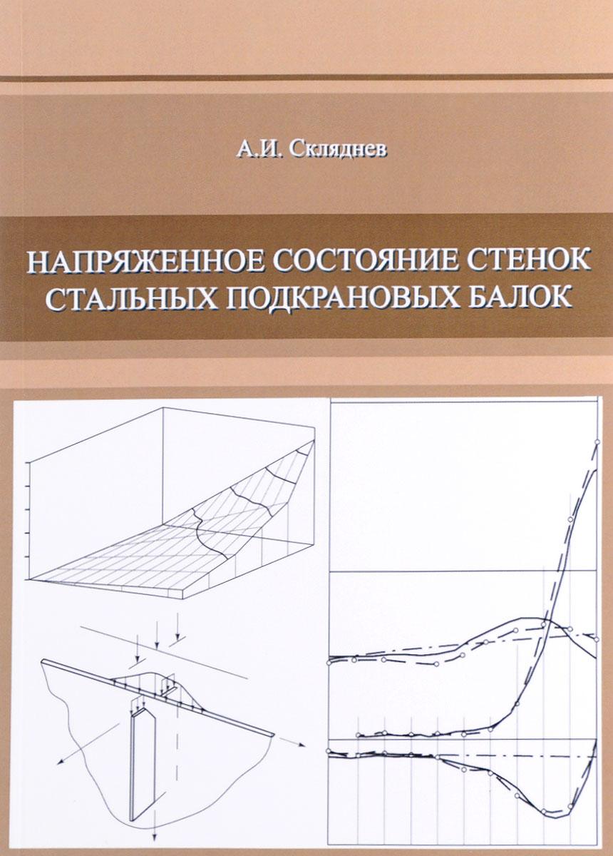 А. И. Скляднев Напряженное состояние стенок стальных подкрановых балок