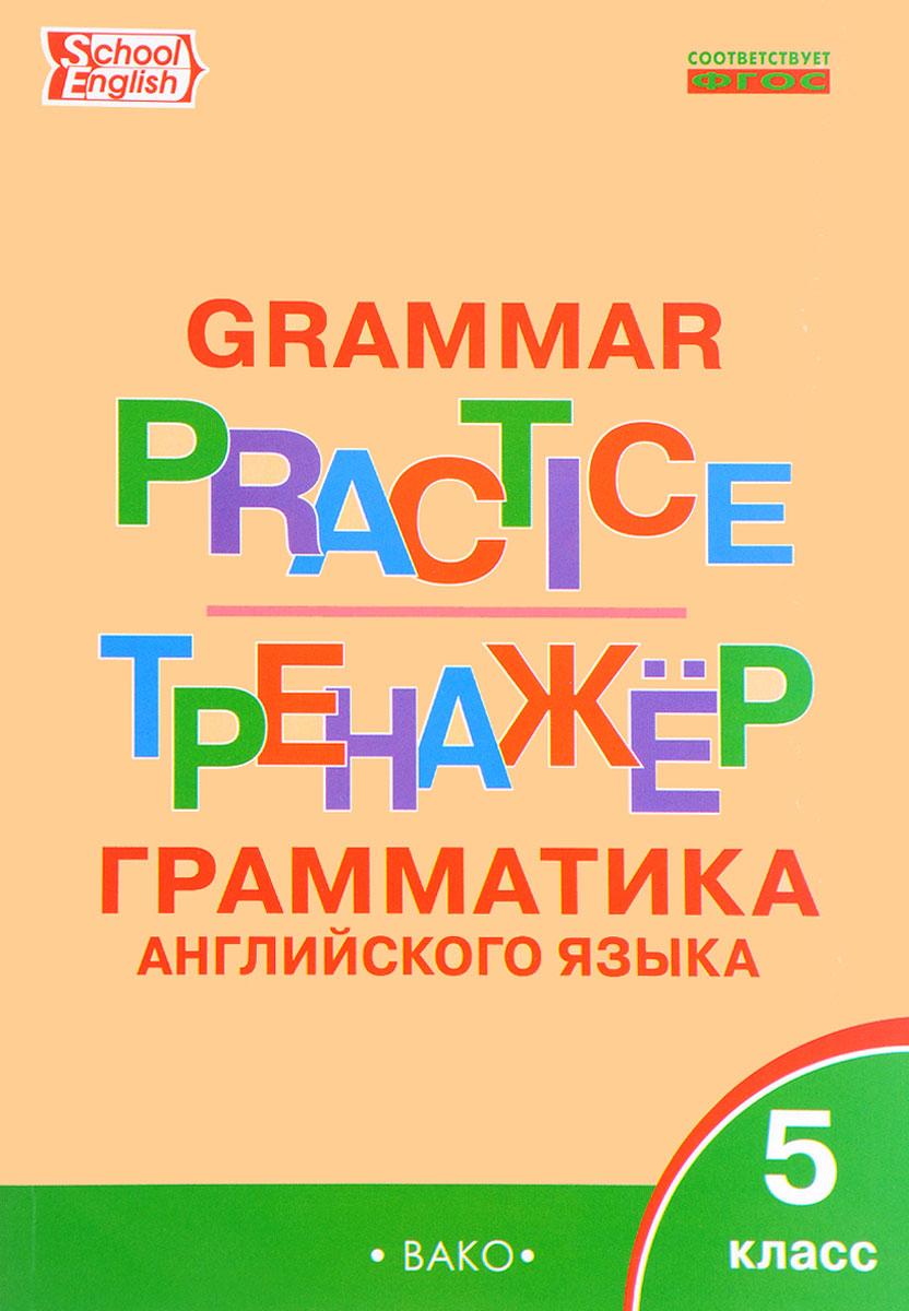 Grammar Practice 5 / Английский язык. 5 класс. Грамматический тренажер рюкзаки для школы 5 класс для