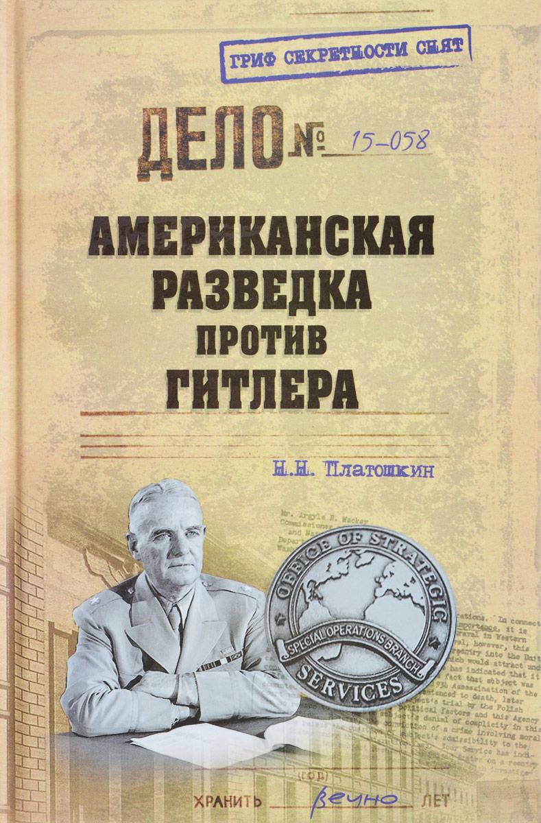 Н. Н. Платошкин Американская разведка против Гитлера труборез ridgid 101 40617
