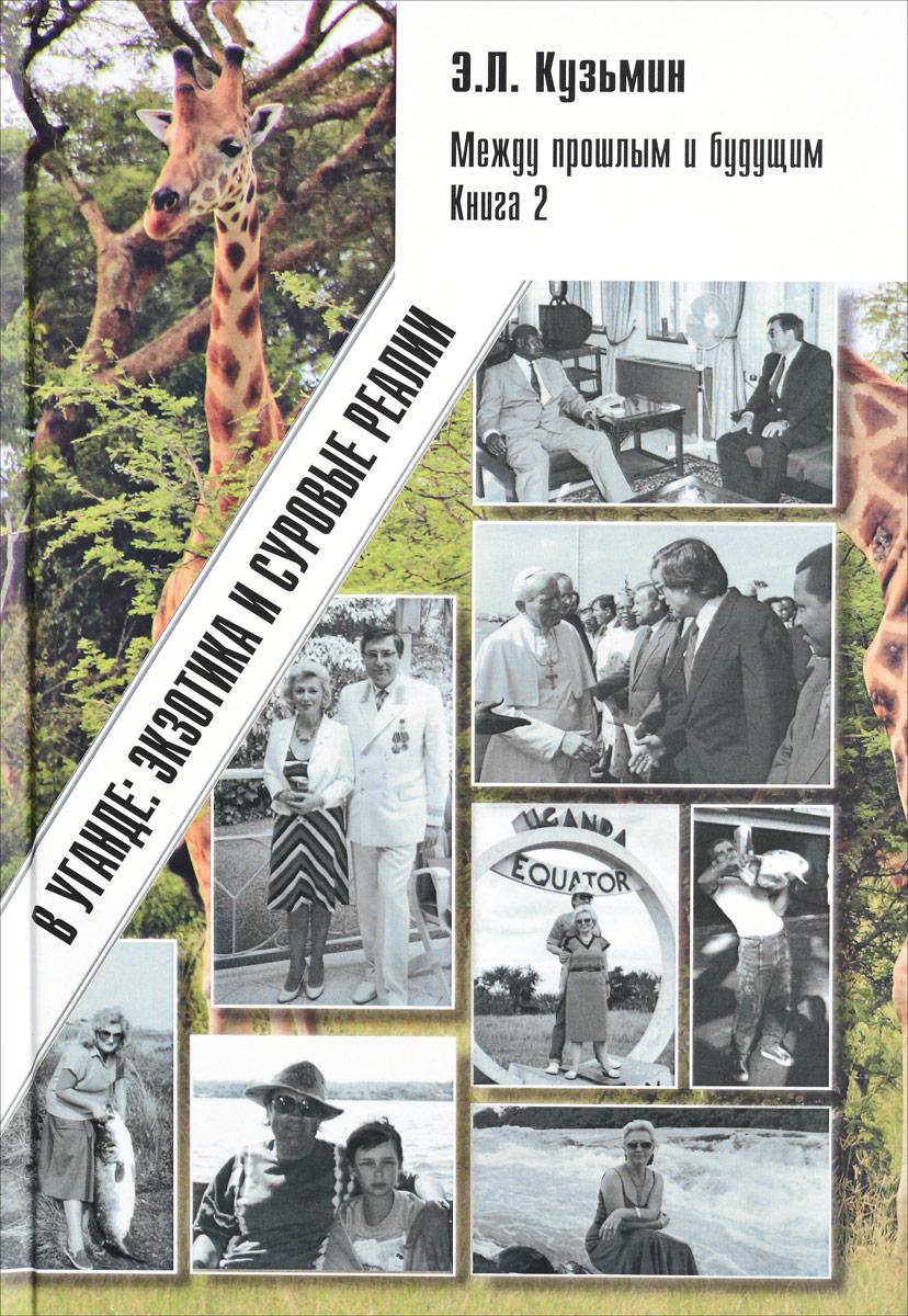 Между прошлым и будущим. Книга 2. В Уганде. Экзотика и суровые реалии
