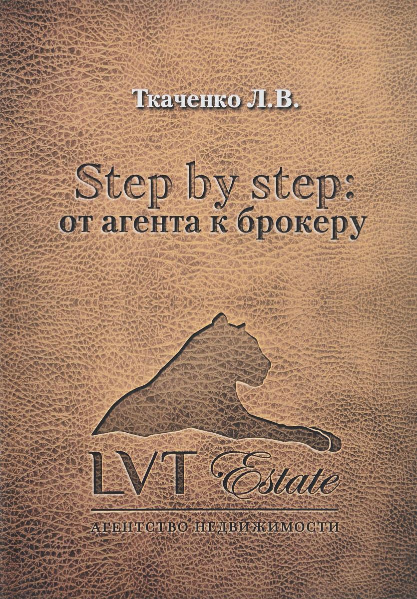 Л. В. Ткаченко Step by step. От агента к брокеру donna dailey insight guides orlando step by step