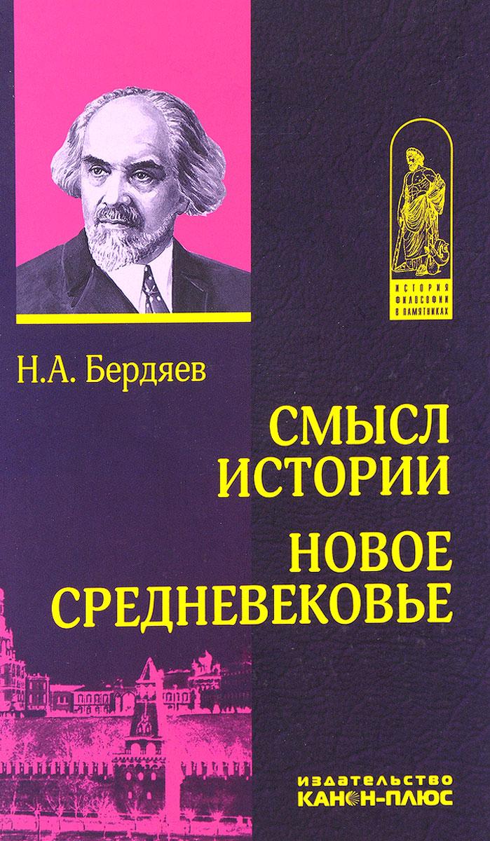 Н. А. Бердяев Смысл истории. Новое средневековье шпенглер о закат западного мира