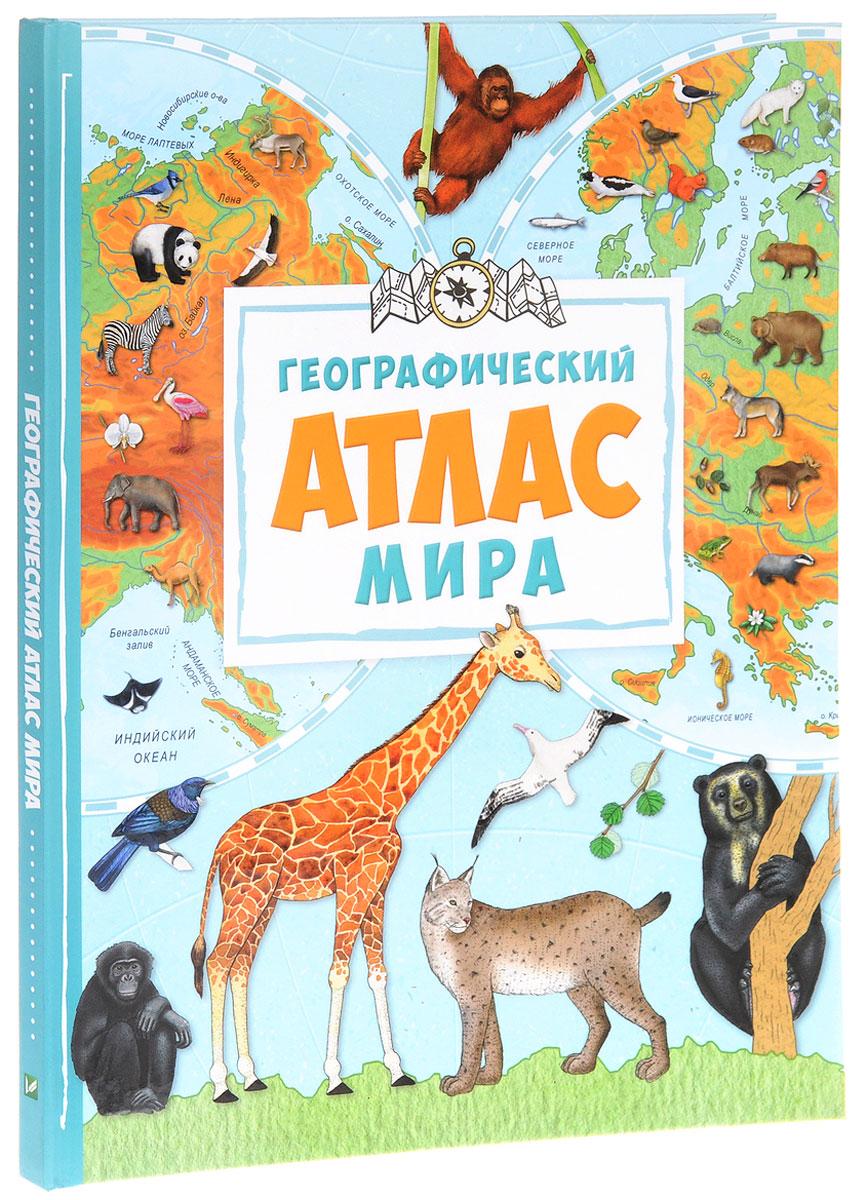 М. С. Жученко Географический атлас мира