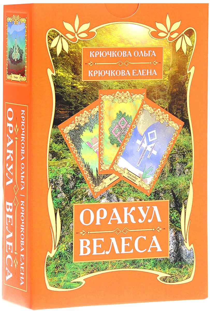 Оракул Велеса (+ набор из 54 карт). Ольга Крючкова, Елена Крючкова