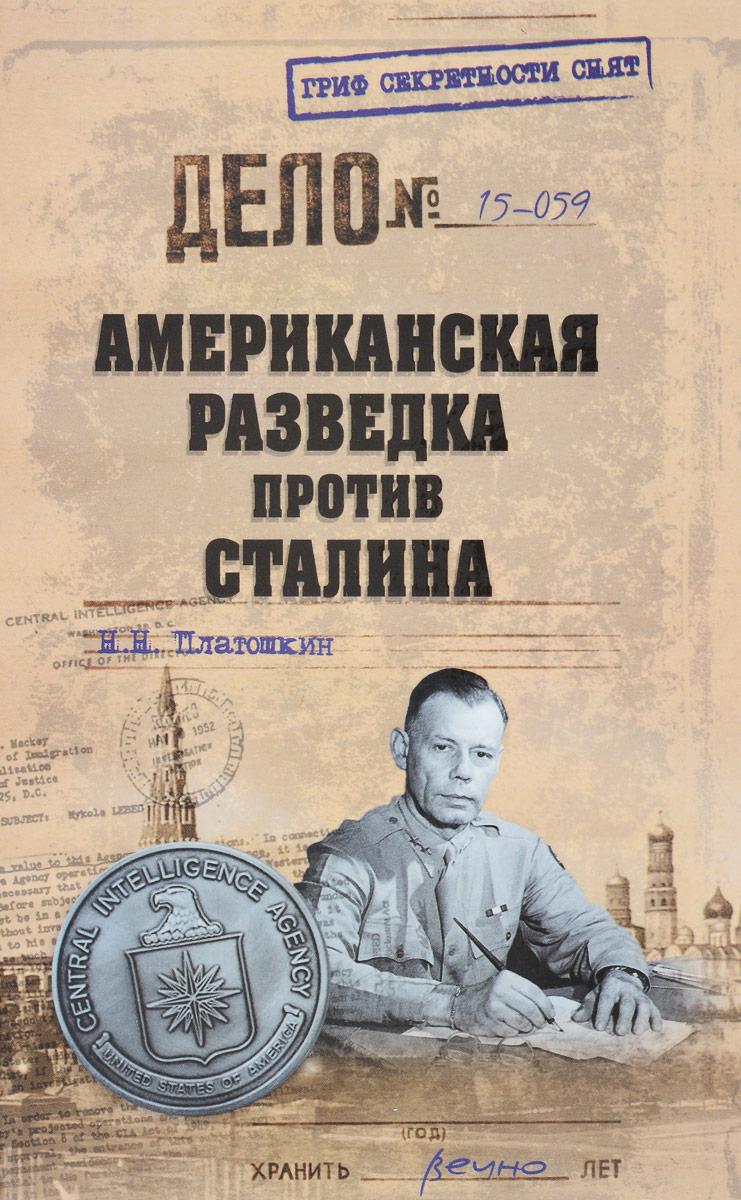 Н. Н. Платошкин Американская разведка против Сталина шварев н явка по паролю или классики нелегальной разведки
