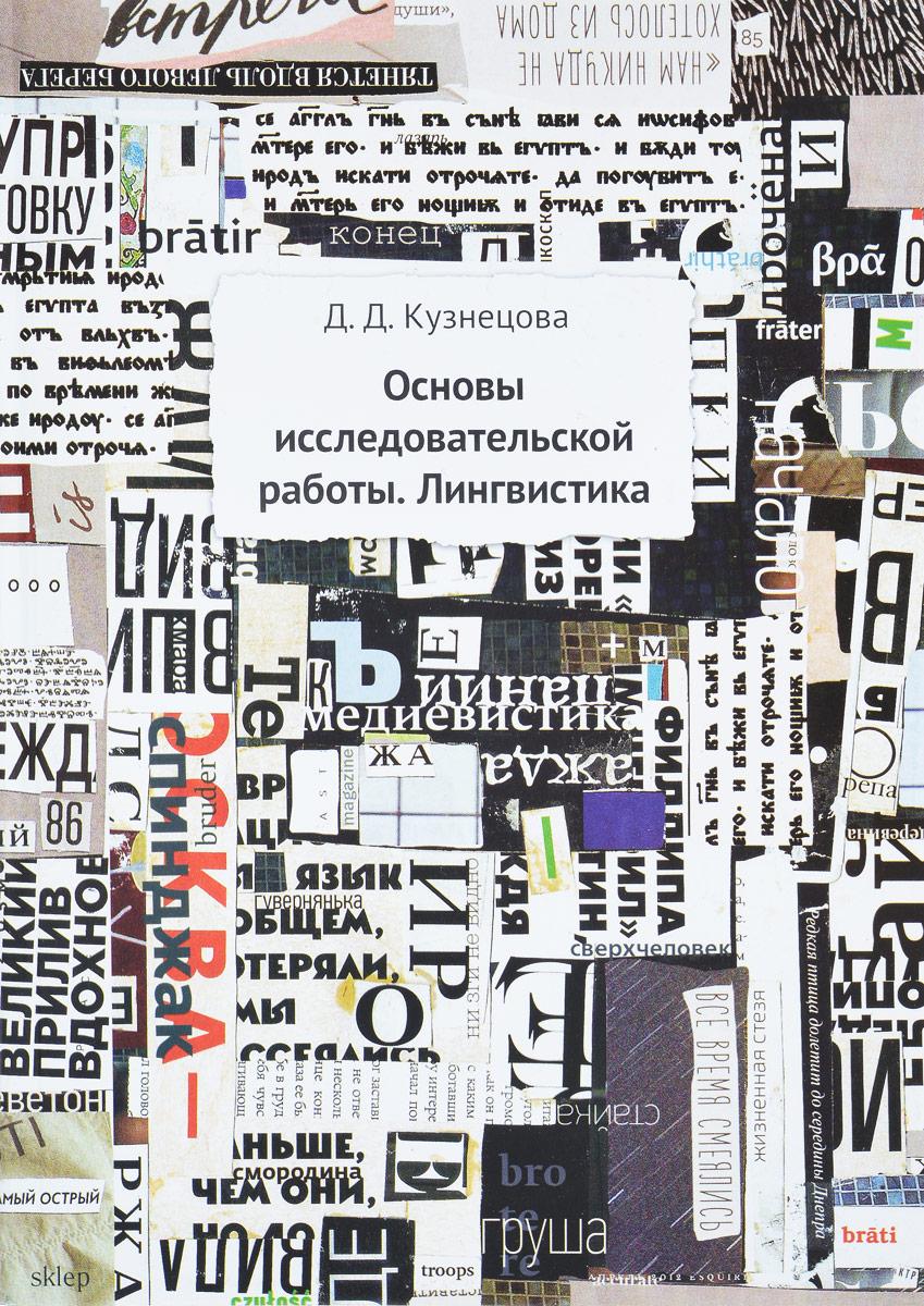 Основы исследовательской работы. Лингвистика