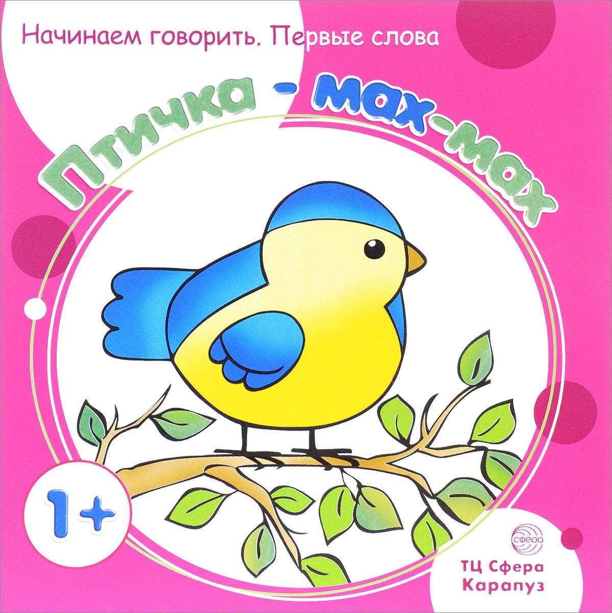 С. Н. Савушкин Птичка - мах-мах