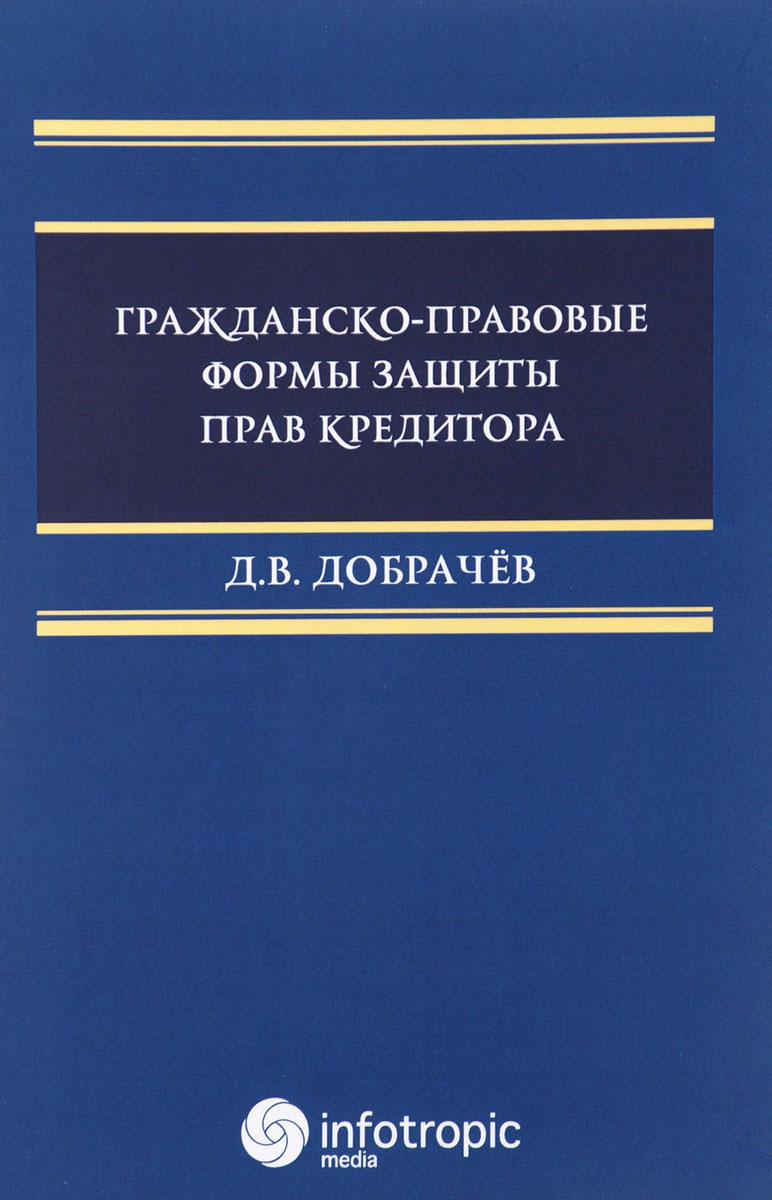 Д. В. Добрачев Гражданско-правовые формы защиты прав кредиторов индустрия туризма гражданско правовое регулирование