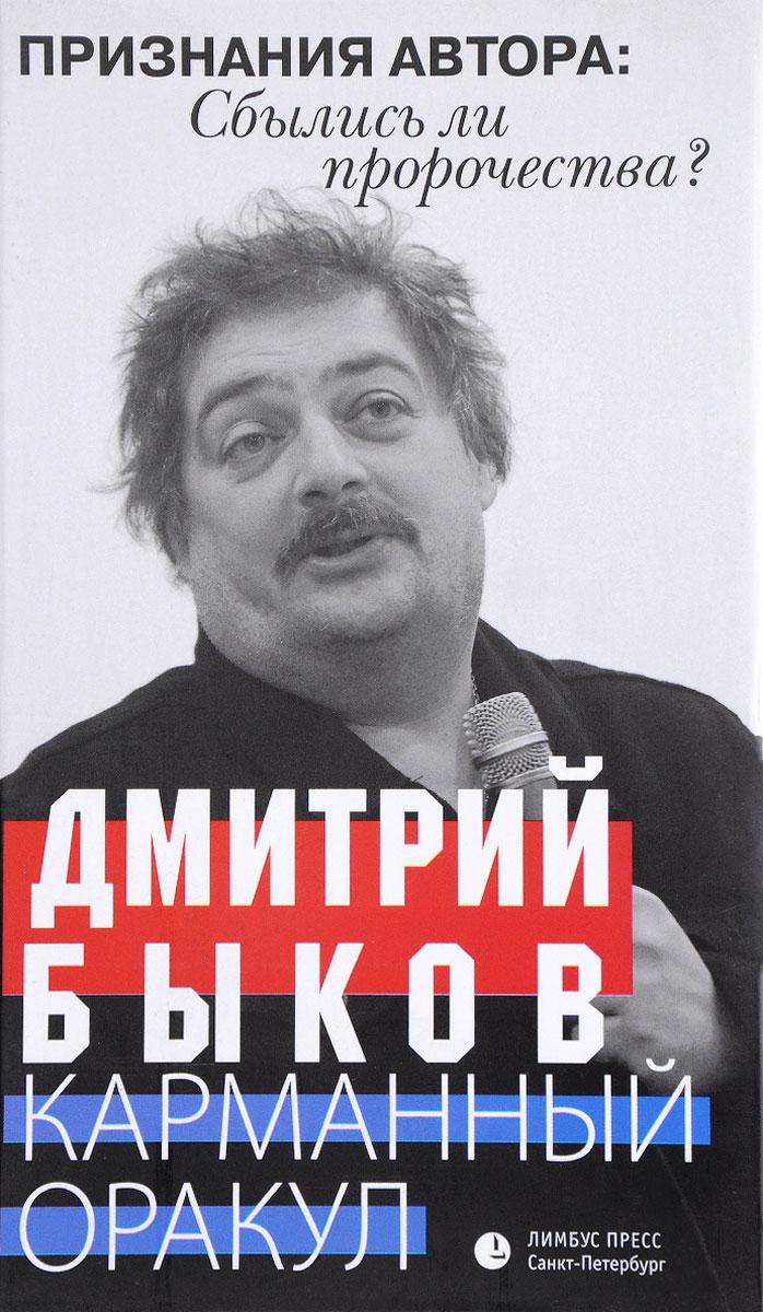 Дмитрий Быков Карманный оракул карманный оракул