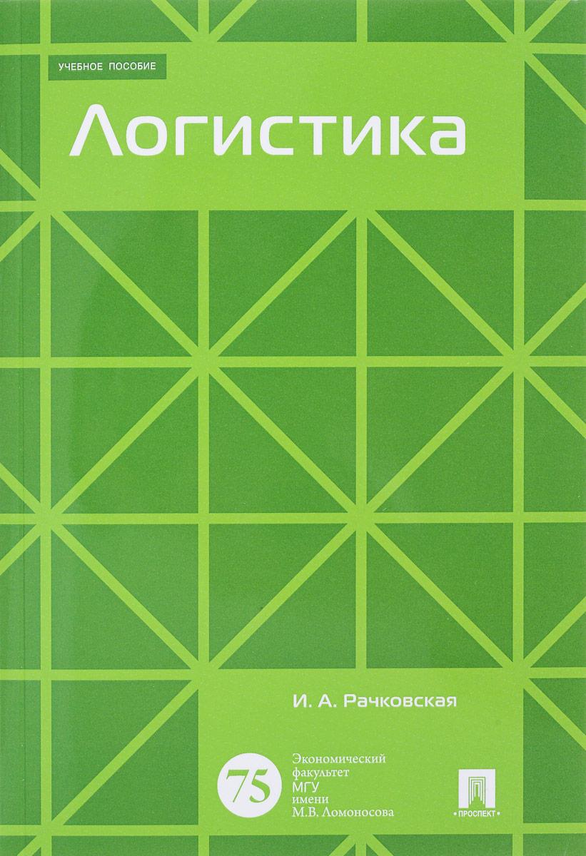 И. А. Рачковская Логистика. Учебное пособие