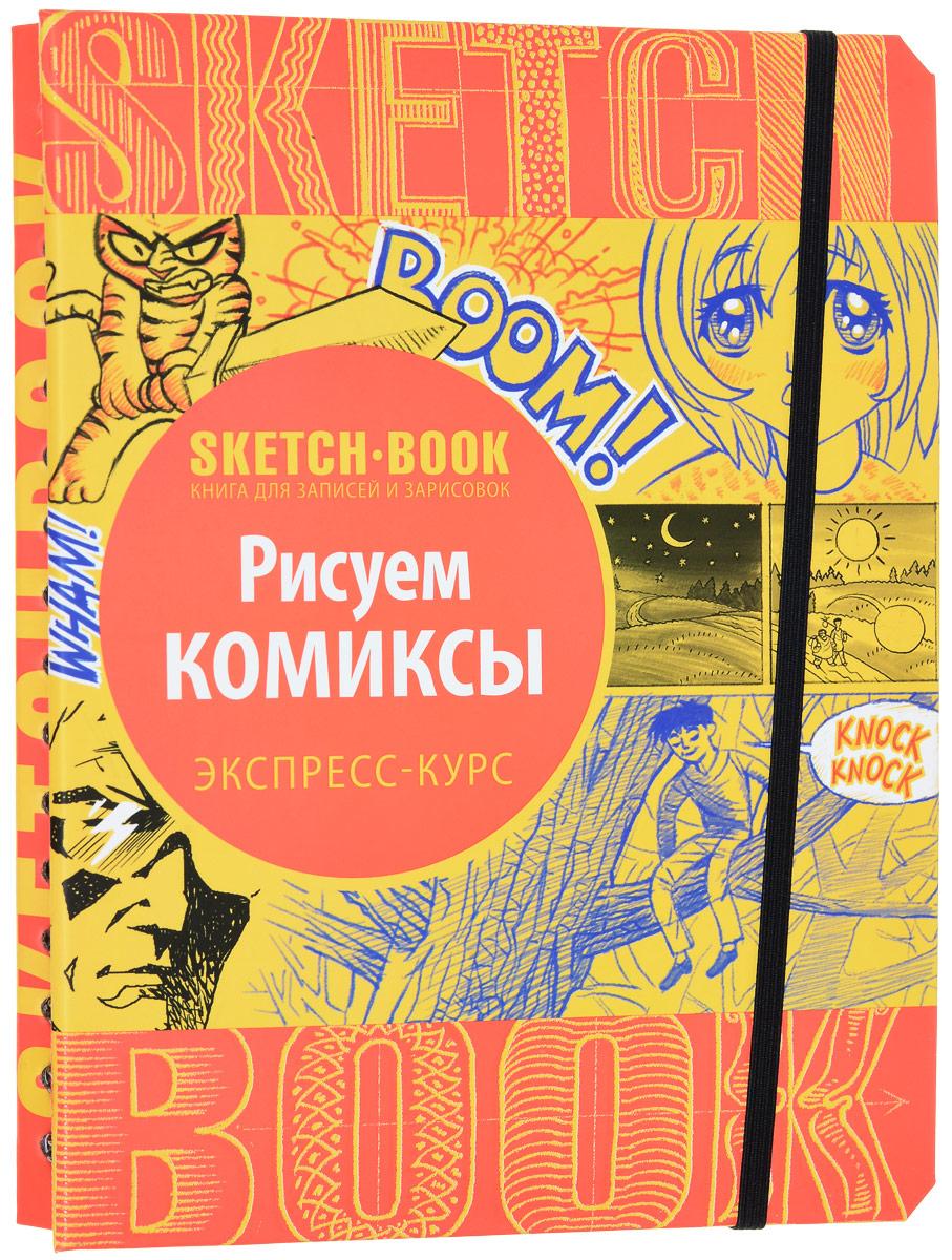 И. Пименова, И. Осипов Sketchbook. Рисуем комиксы. Экспресс-курс рисования самые интересные приключения