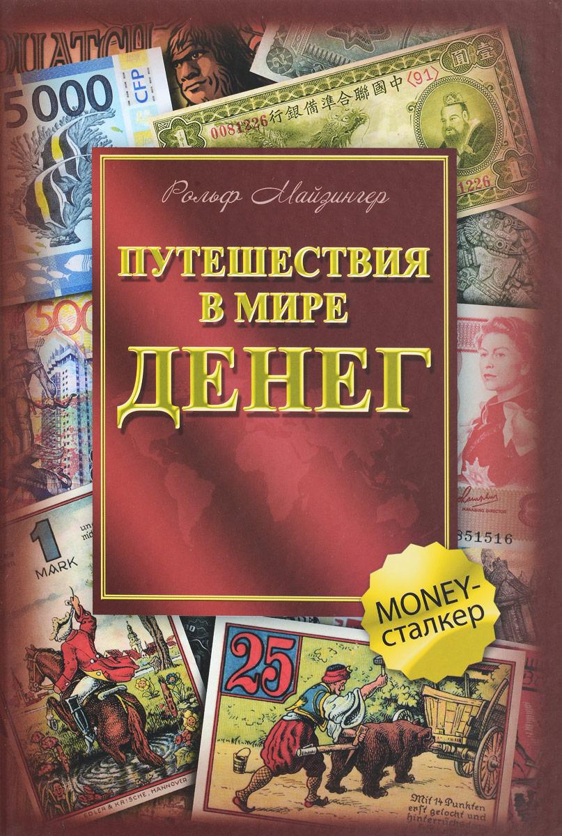 Zakazat.ru Путешествия в мире денег. Рольф Майзингер