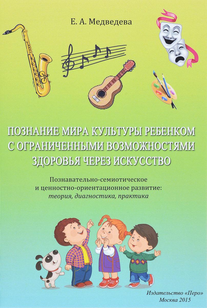 Познание мира культуры ребенком с ограниченными возможностями здоровья через искусство