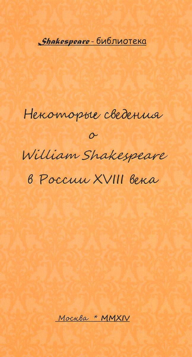Некоторые сведения о William Shakespeare в России XVIII века shakespeare william rdr cd [lv 2] romeo and juliet