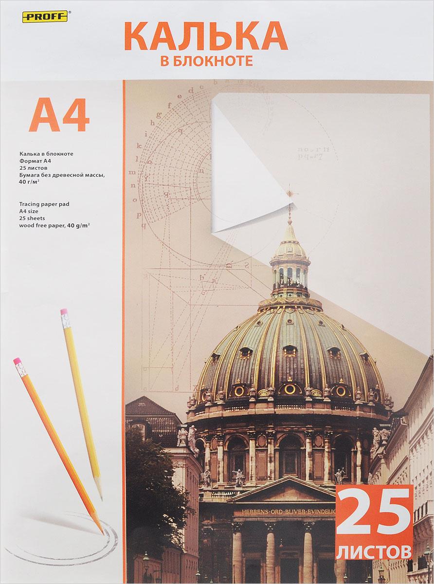 Калька Proff, 25 листовPVP9410Калька прозрачная Proff предназначена для получения копий документа или рисунка формата А4. Листы скреплены в блокнот.Предназначена для нанесения изображения вручную. Размер листа:21 см х 29,3 см.