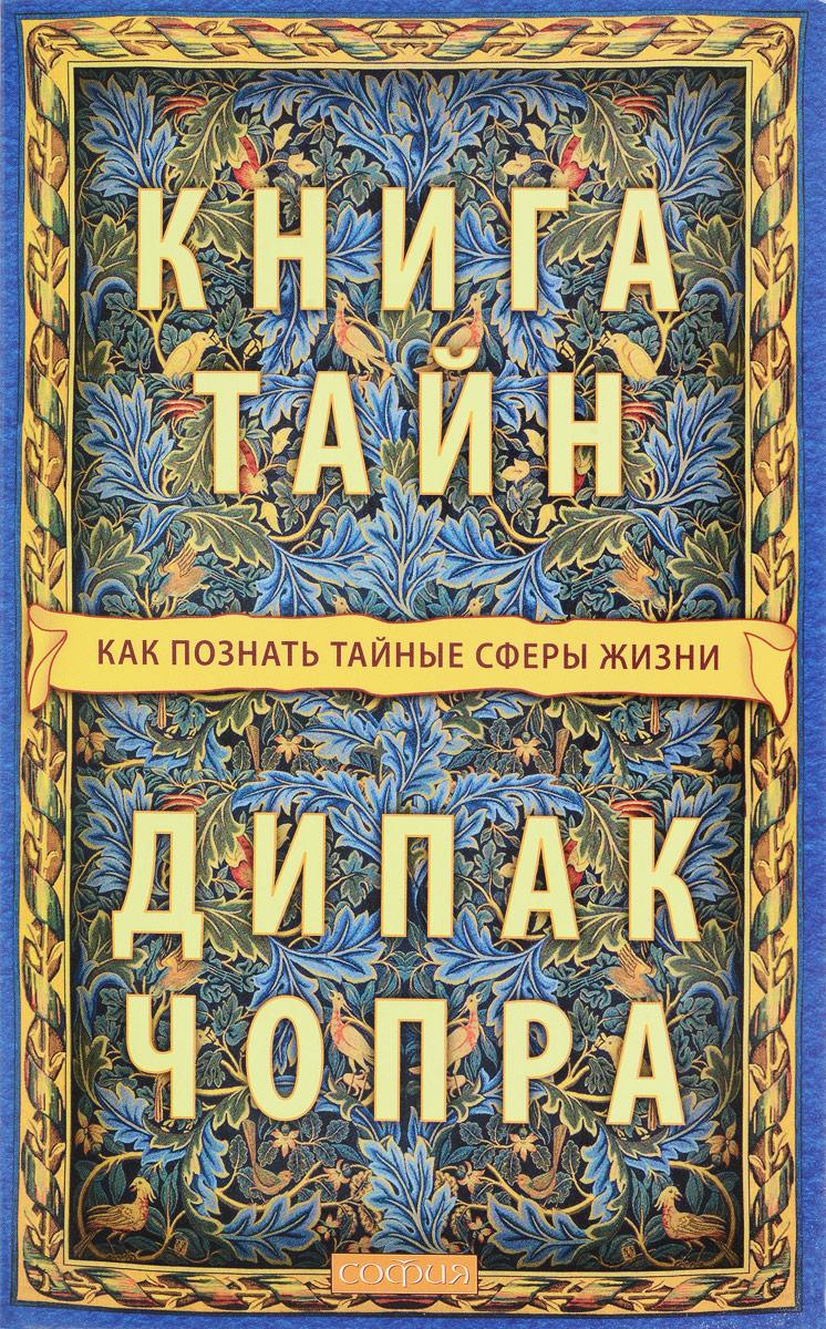Книга тайн. Как познать тайные сферы жизни. Дипак Чопра