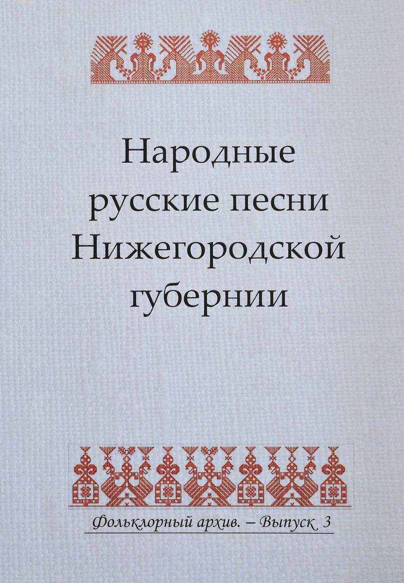 Народные русские песни губернии, собранные П. И. Пискареым