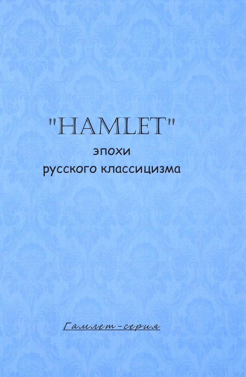 Hamlet эпохи русского классицизма иллюстрированный словарь для начинающих на английском немецком французском и русском