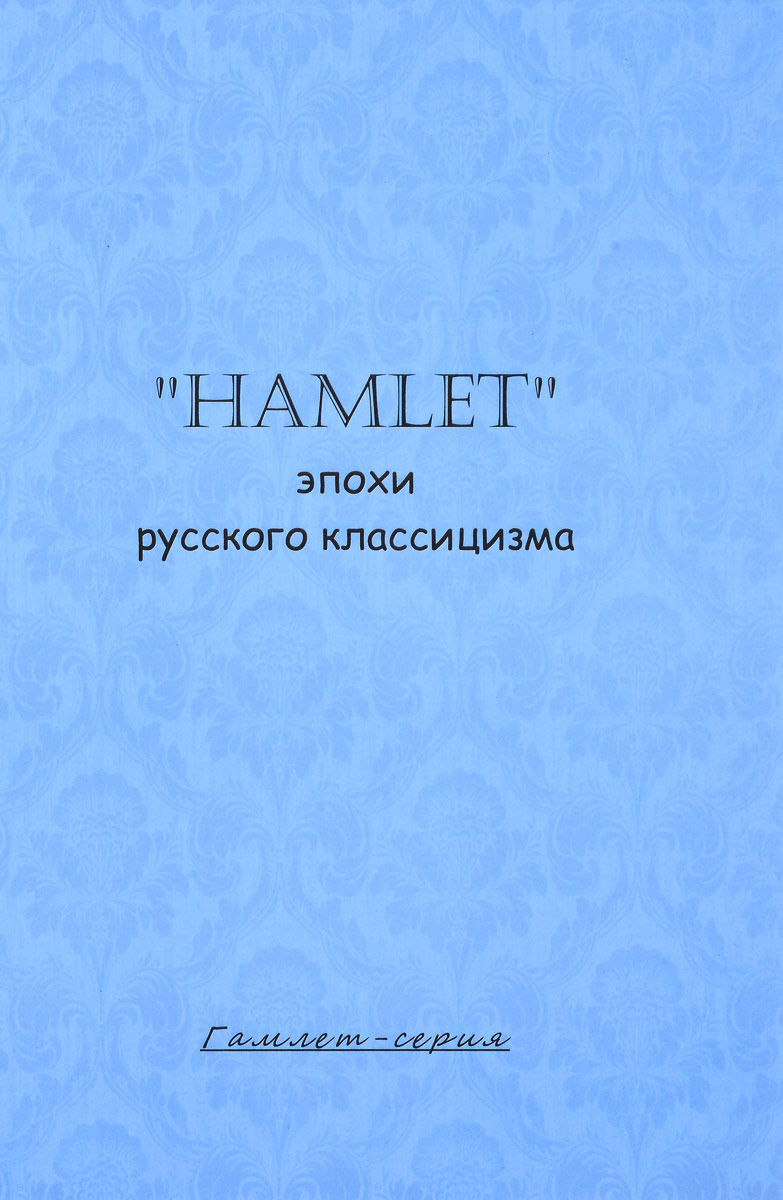 Hamlet эпохи русского классицизма hamlet