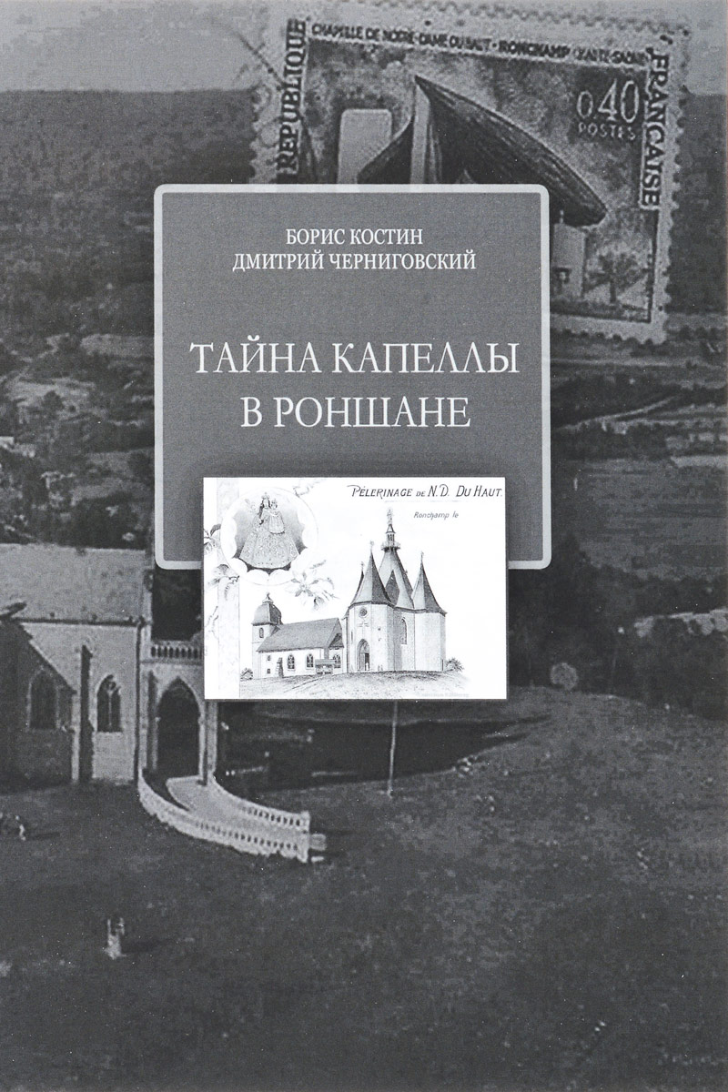 Zakazat.ru: Тайна Капеллы в Роншане. Борис Костин, Дмитрий Черниговский