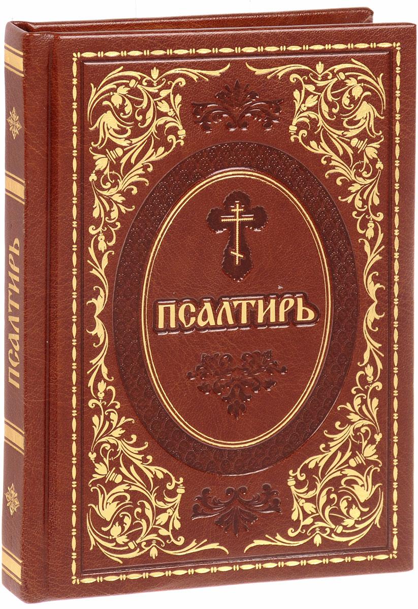 Псалтирь Святого пророка и царя Давида (подарочное издание) отсутствует псалтирь пророка и царя давида