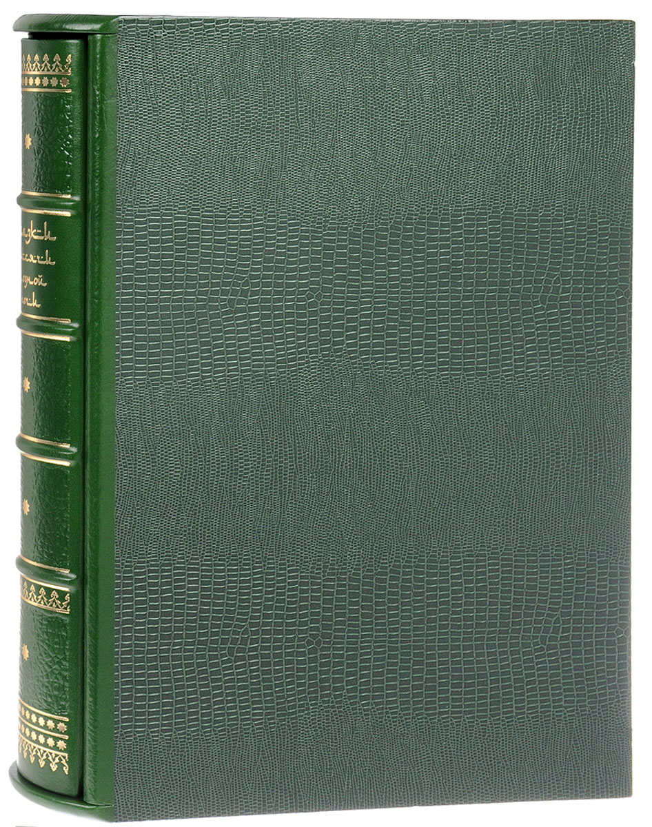 Сказки тысячи и одной ночи (эксклюзивное подарочное издание) алексей именная книга эксклюзивное подарочное издание