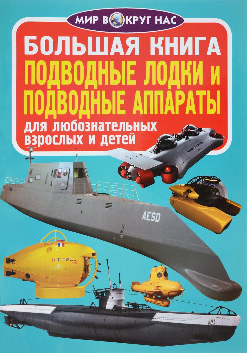 Подводные лодки и подводные аппараты