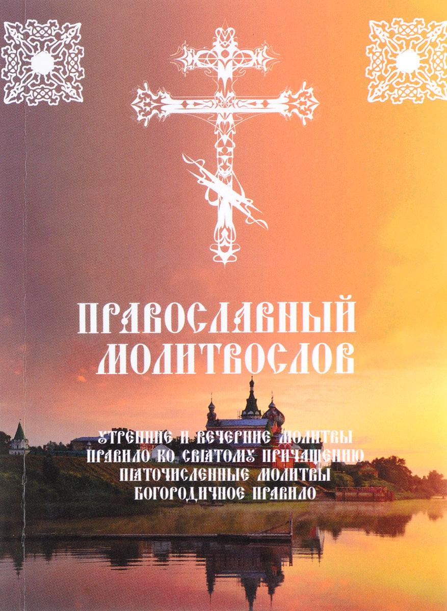 Православный молитвослов. Утренние и вечерние молитвы. Правило ко Святому Причащению. Пяточисленные молитвы. Богородичное правило любоевич д богородице дево радуйся