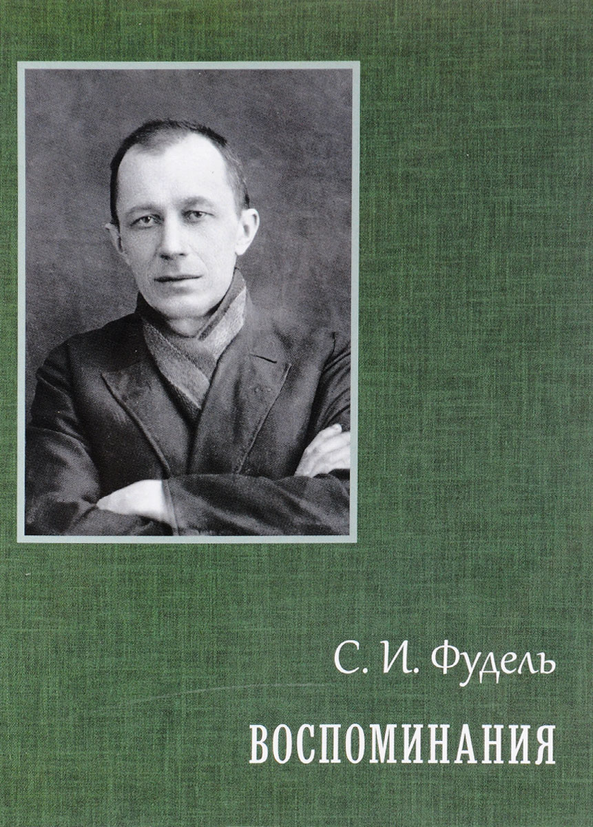 С. И. Фудель. Воспоминания