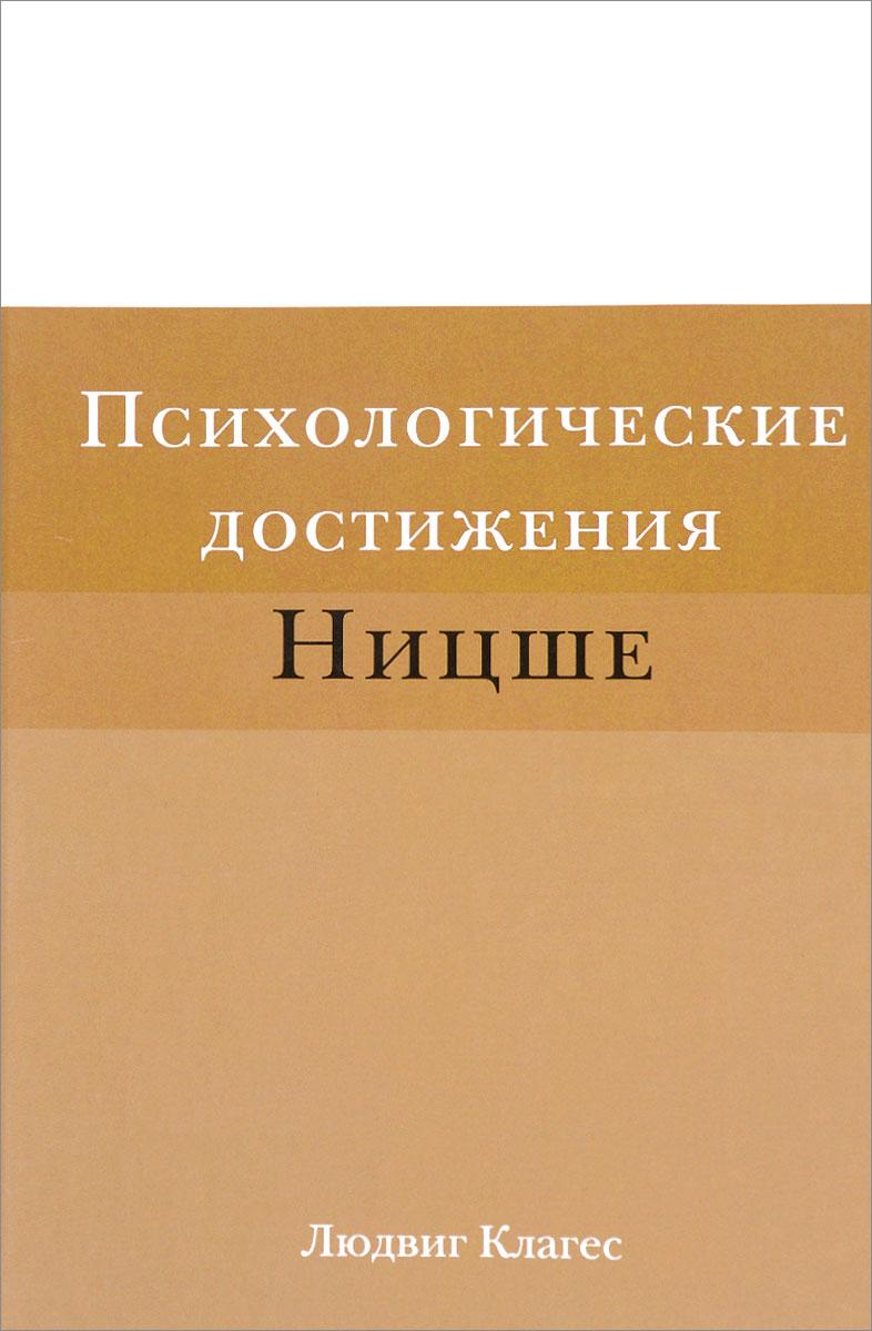 Людвиг Клагес Психологические достижения Ницше