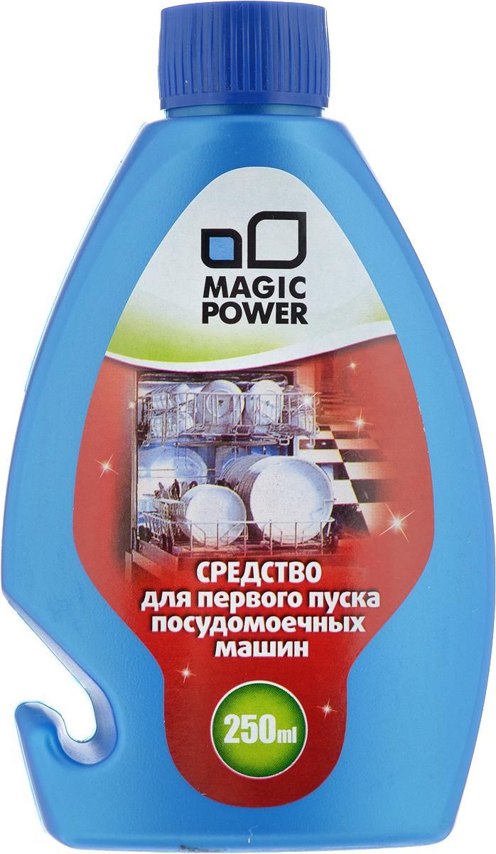 Средство для первого пуска посудомоечной машины Magic Power, 250 мл средство для чистки и полировки нержавеющей стали magic power 250 мл