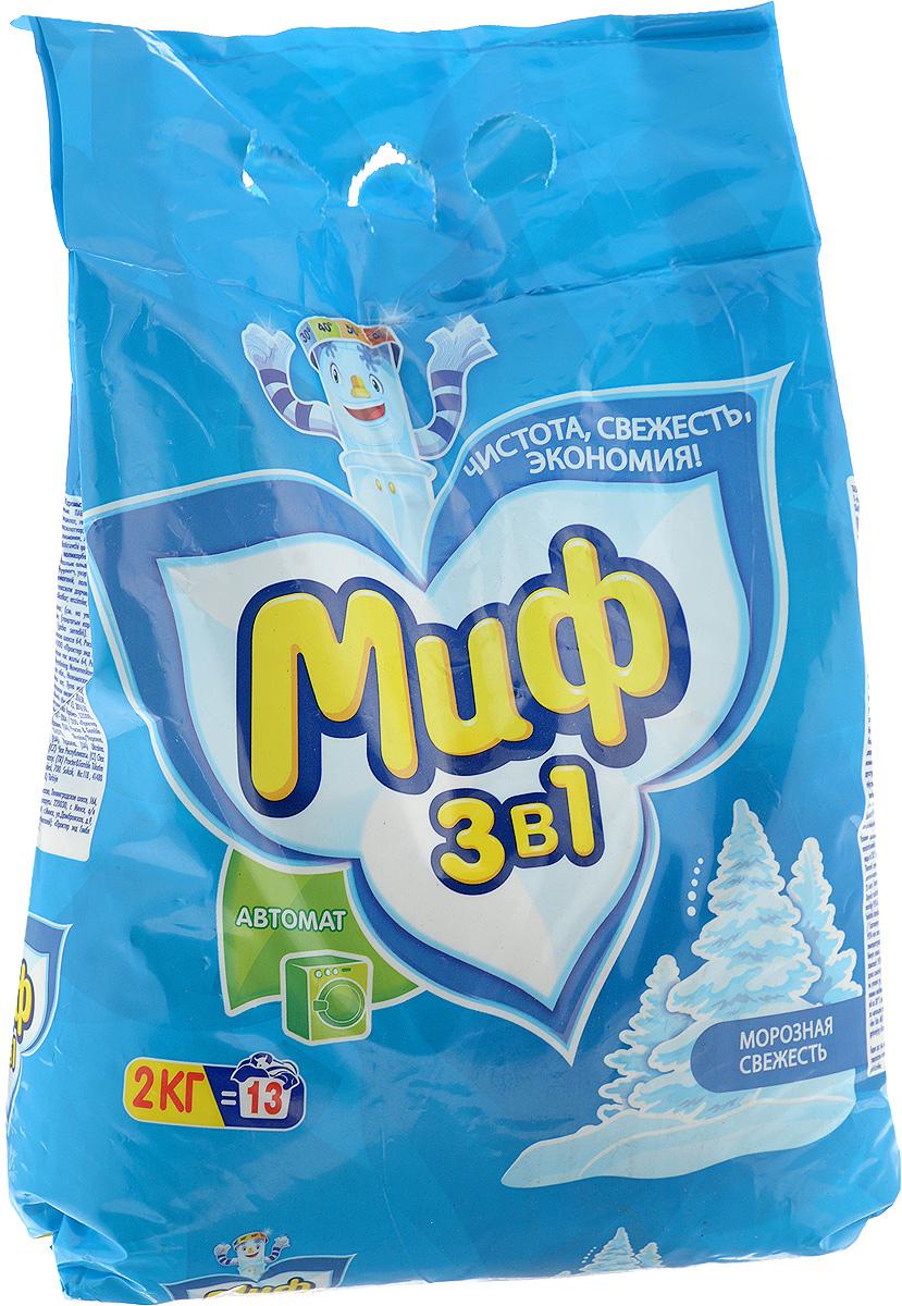 Стиральный порошок Миф 3в1 Морозная свежесть, автомат, 2 кг стиральный порошок для ручной стирки пемос 350 г