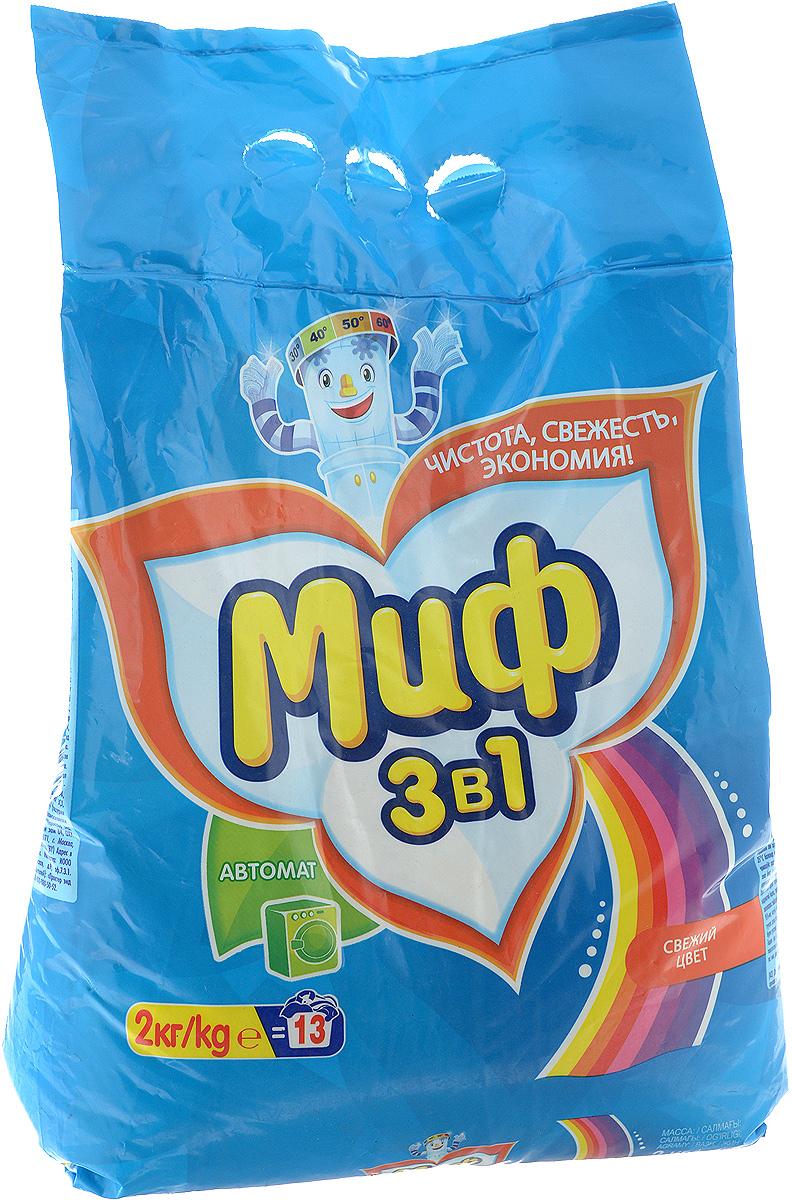 Стиральный порошок Миф 3в1 Свежий цвет, автомат, 2 кг стиральный порошок для ручной стирки пемос 350 г