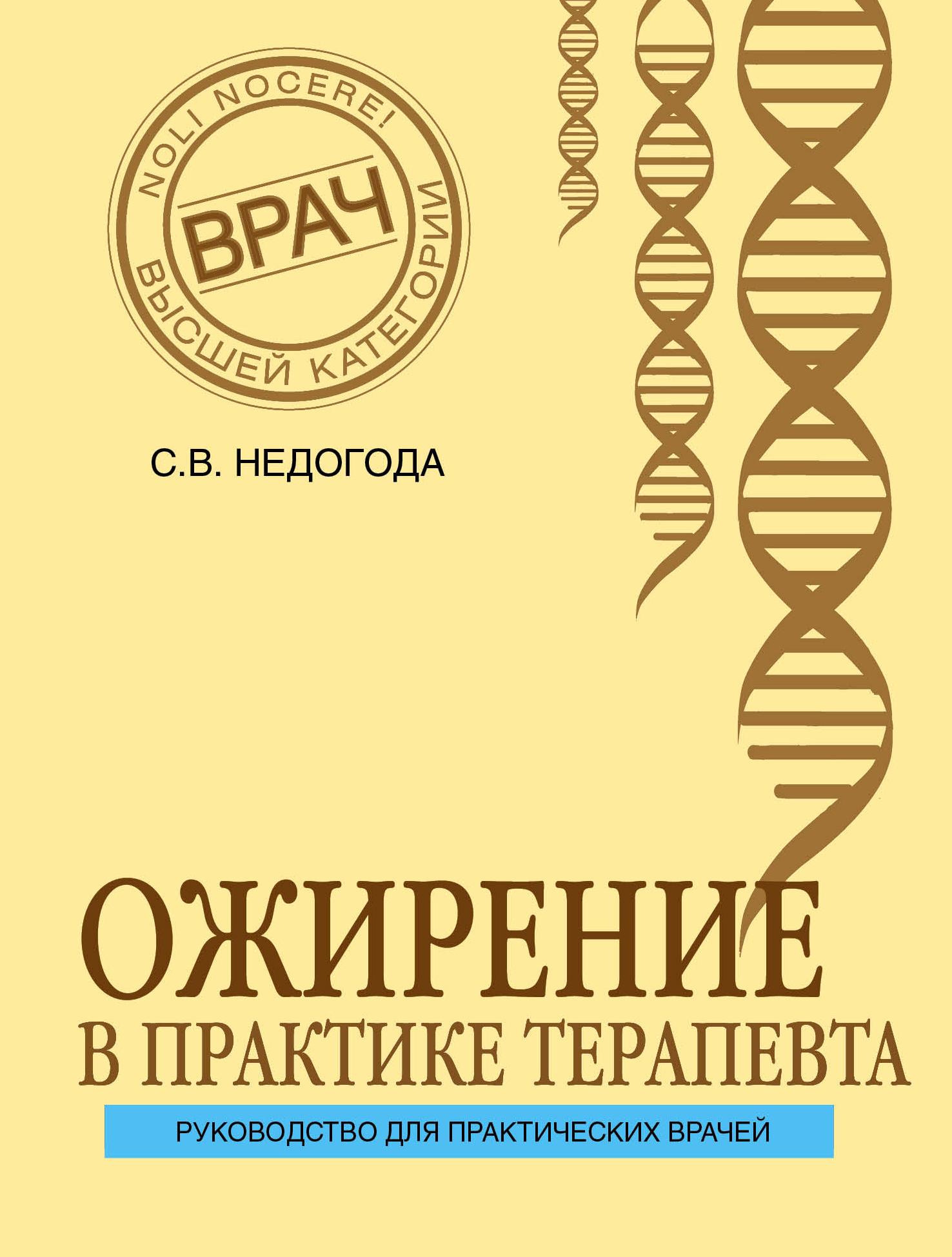 Zakazat.ru: Ожирение в практике терапевта. Недогода Сергей Владимирович