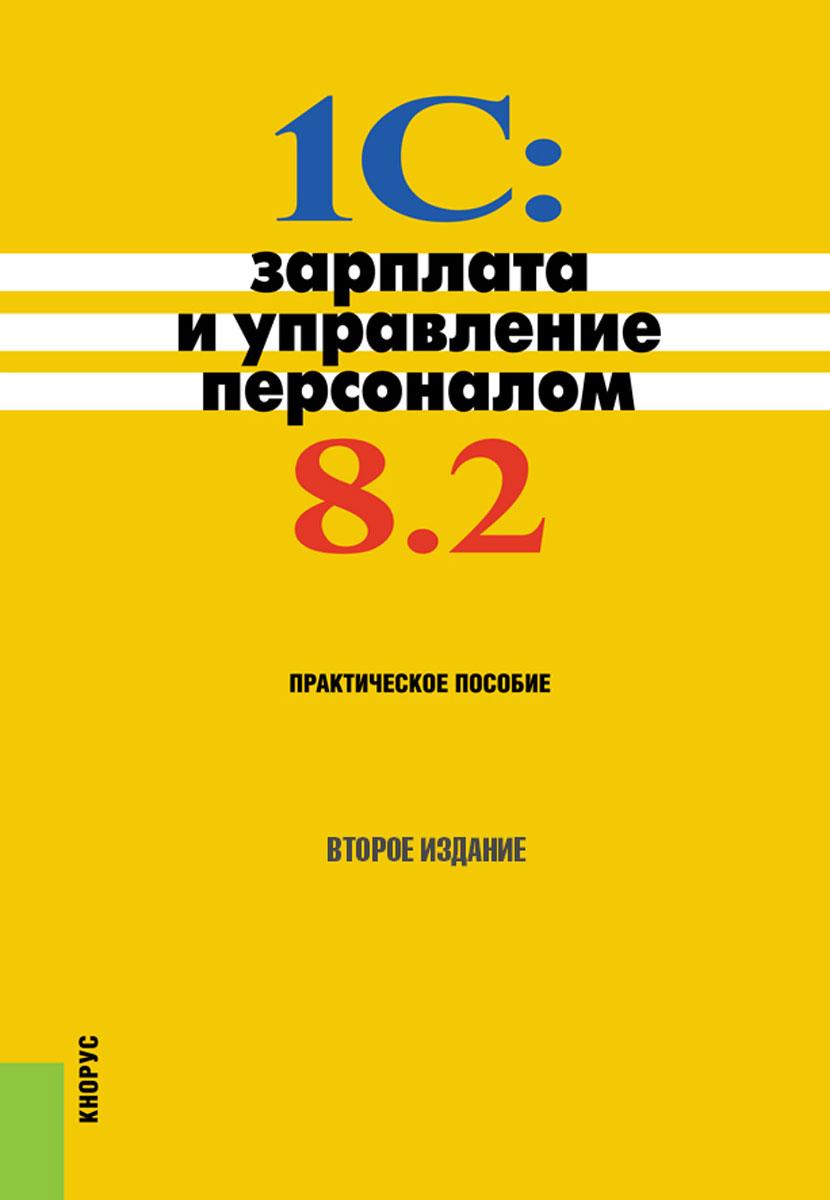 1C: Зарплата и управление персоналом 8.2. Практическое пособие