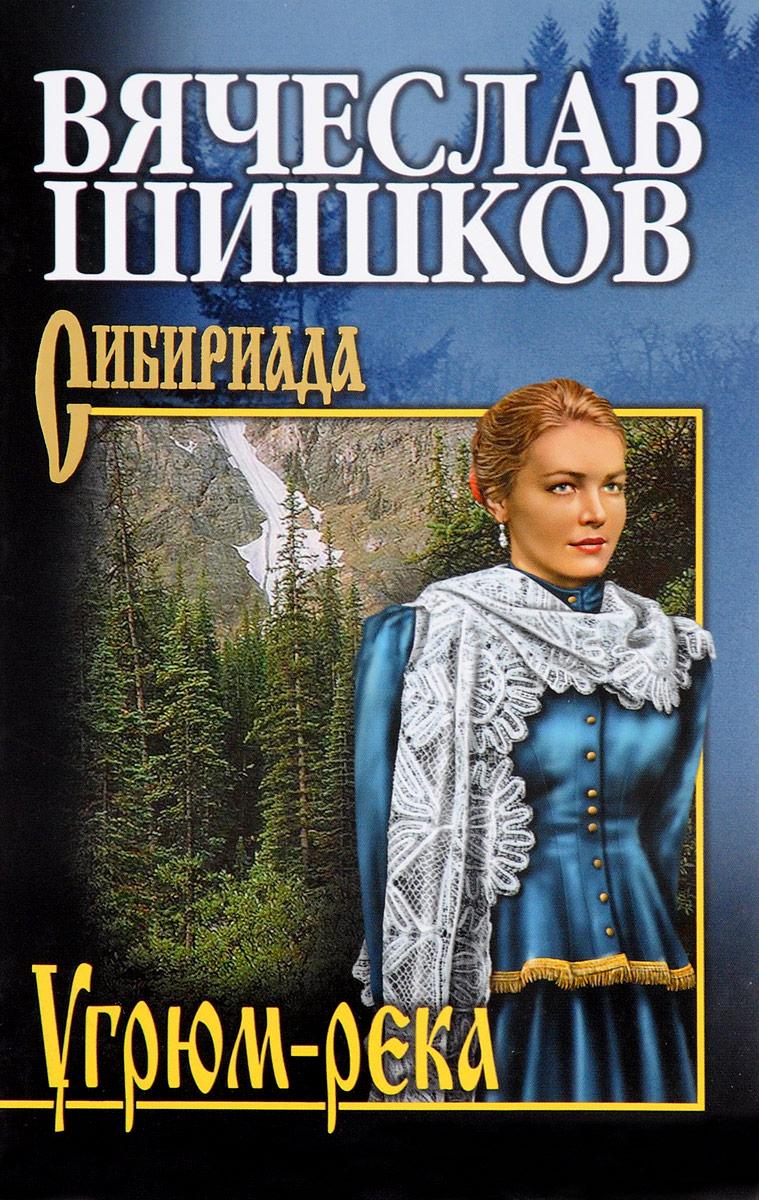 Вячеслав Шишков Угрюм-река. Книга 1 вячеслав шишков угрюм река книга 2