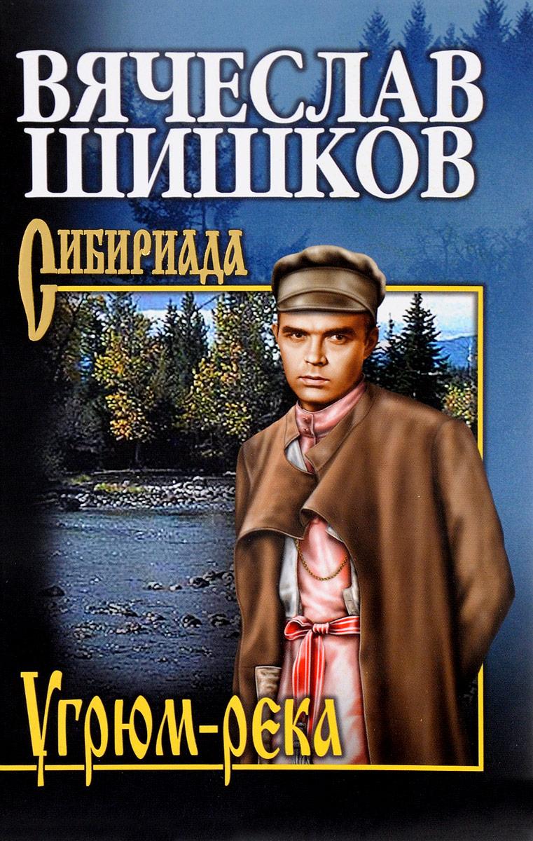 Вячеслав Шишков Угрюм-река. Книга 2 вячеслав шишков угрюм река книга 2