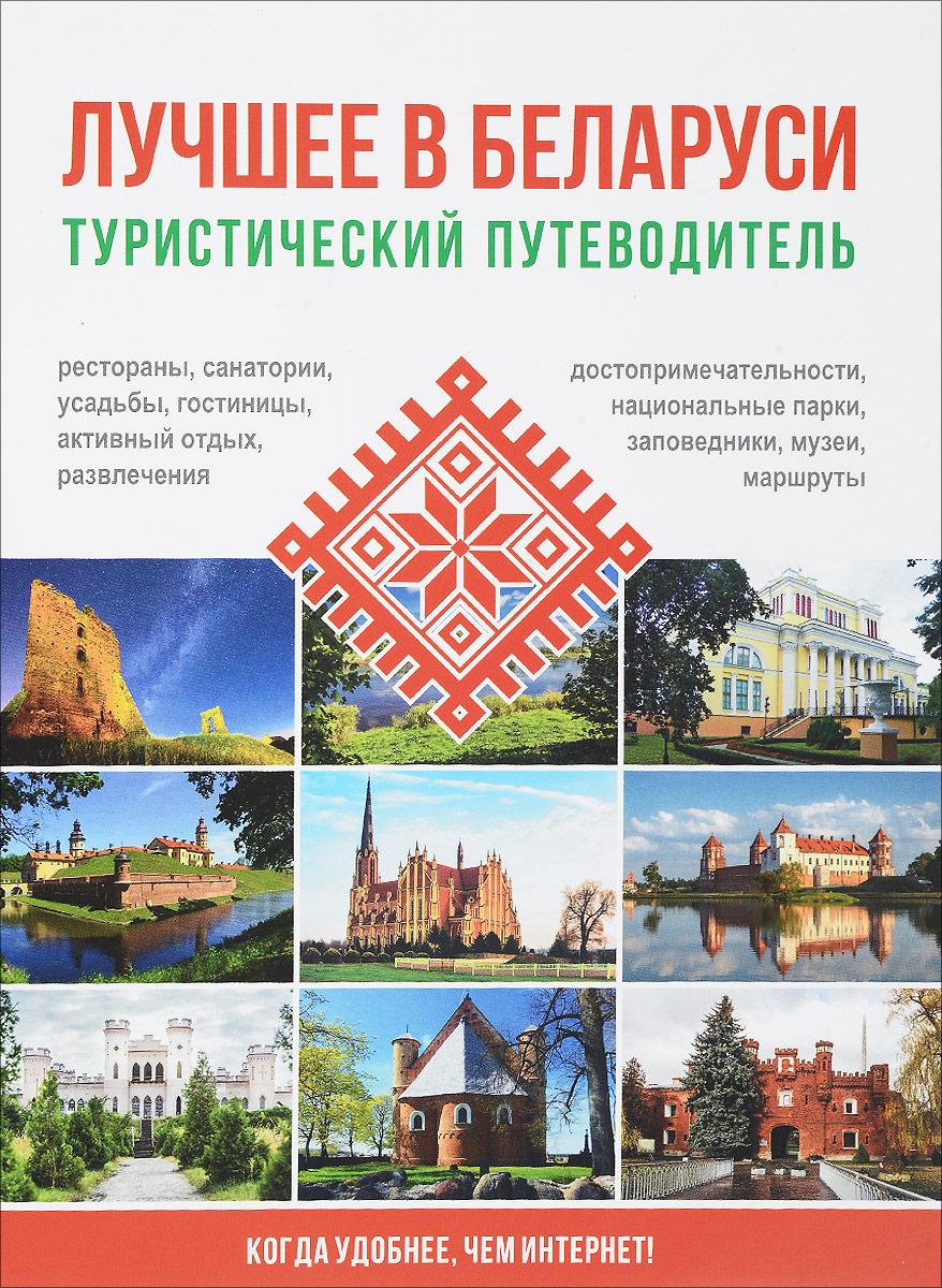 Лучшее в Беларуси. Туристический путеводитель lamoda ru в беларуси