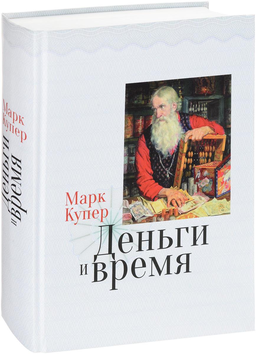 Zakazat.ru Деньги и время. Марк Купер
